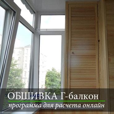 программа для расчета Г- Образного Балкона